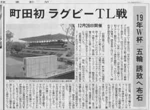 町田ラグビー記事(読売)2014.09.27