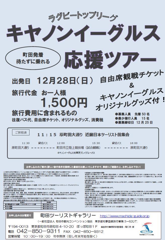 2014.12.28キヤノンイーグルス応援ツアーチラシ