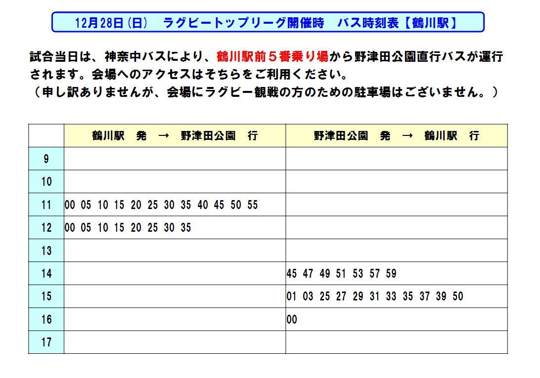 2014.12.28キヤノン-東芝戦臨時バス時刻表(修正)